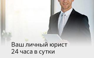 Сбербанк запустил сервис «Личный юрист»