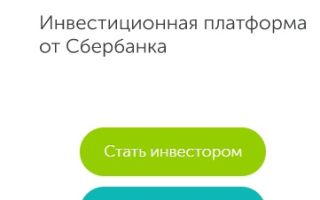 Инвестиционная платформа Сберкредо
