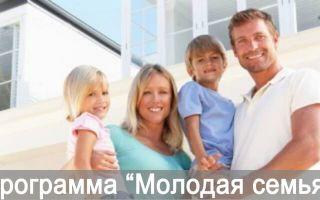 Так ли просто получить ипотечный кредит «молодая семья»?