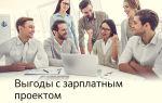 Потребительский кредит Сбербанка: зарплатный проект