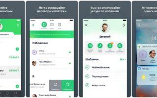 «Сбербанк Онлайн» для слепых – новая функция мобильного приложения