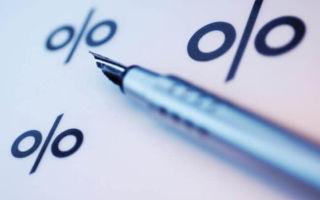 Годовая ставка по кредиту