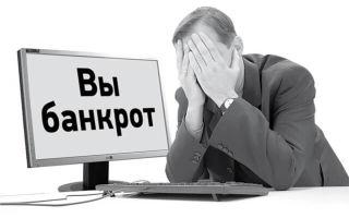 Закон о банкротстве рядовых граждан – защита для отчаявшихся