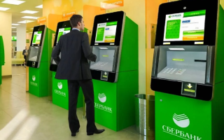 Кредитные карты Сбербанка: как пополнить без комиссии