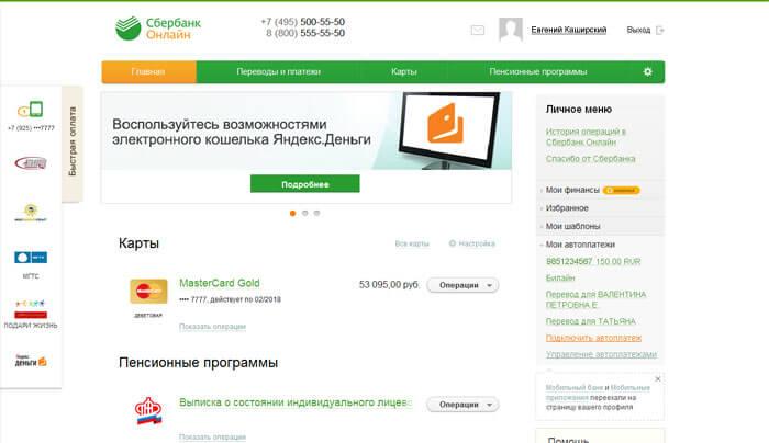 Как подключить автоматическую оплату сотовой связи в «Сбербанк Онлайн»?