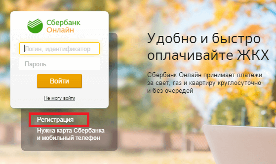 Регистрация и вход в личный кабинет Сбербанк Онлайн