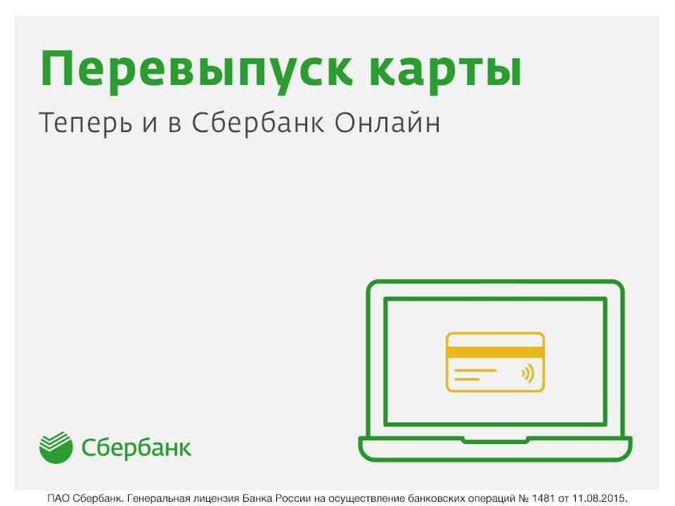 Перевыпуск карты Сбербанка при утере, истечении срока действия или смене фамилии