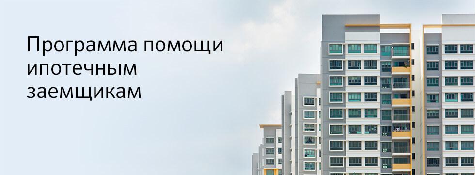 Программа помощи ипотечным заемщикам в Сбербанке