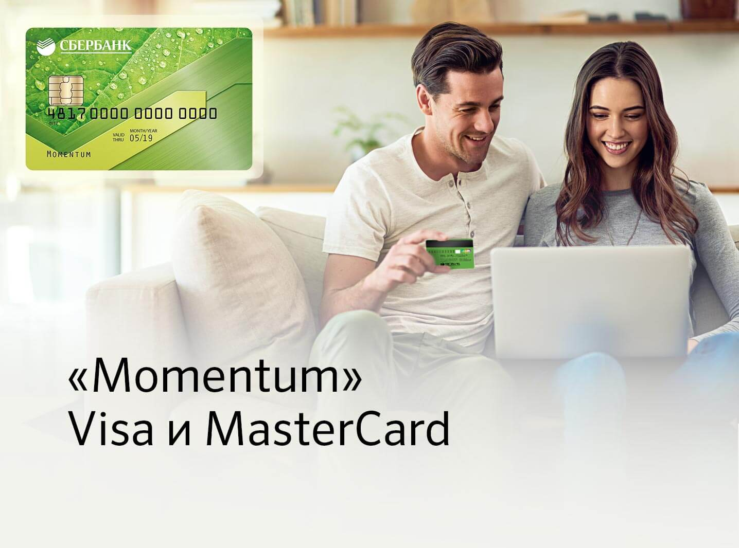 Сбербанк — кредитная карта Momentum, условия