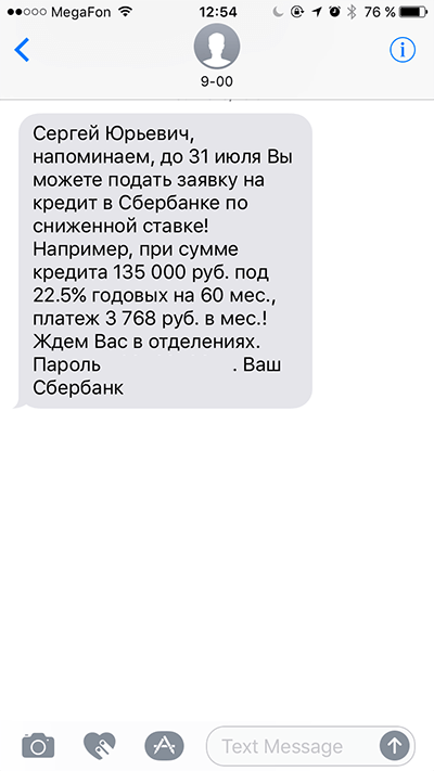 Предложение Сбербанка через СМС по одобренному кредиту