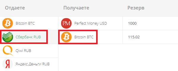 Купить Биткоины за рубли в Сбербанке
