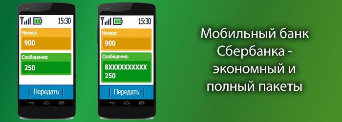 Тарифы на услуги Мобильного банка Сбербанка