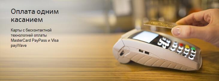 Как пользоваться Андроид Pay Сбербанк в магазине