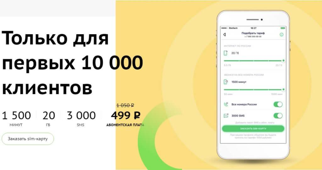 Мобильный оператор Сбербанк Телеком - Поговорим от Сбербанка