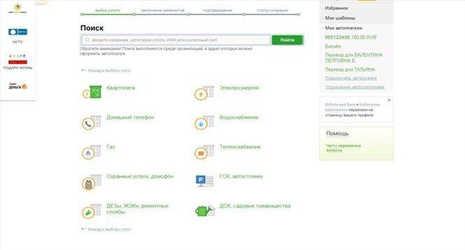 Квартплата через Сбербанк Онлайн - алгоритм и нюансы