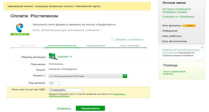 Сбербанк Онлайн - оплата Интернета через компьютер