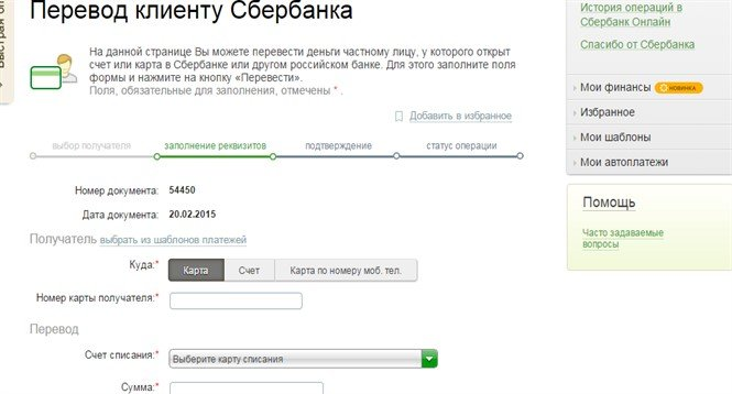 Как зарегистрироваться в Сбербанк Онлайн через номер карты