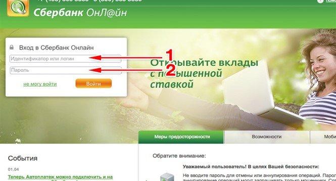 Как войти в систему сбербанк онлайн с телефона