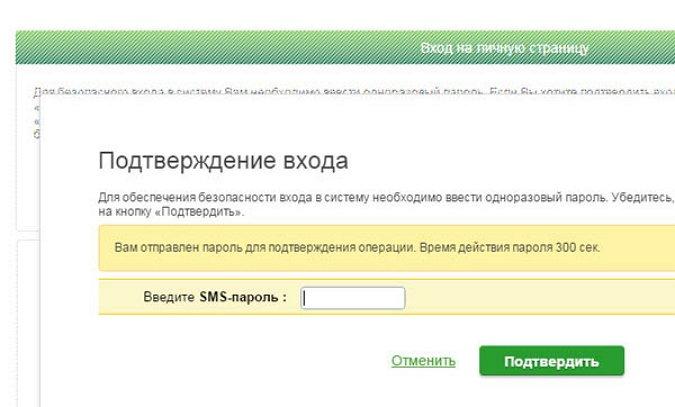 Не получается войти в Сбербанк Онлайн