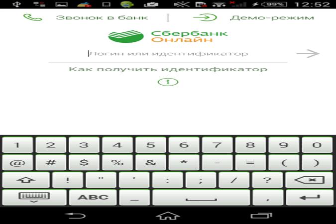 Удобное приложение Cбербанк Онлайн для андроид скачать и установить