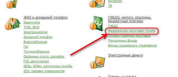 Моментальная оплата налогов через Сбербанк Онлайн инструкция
