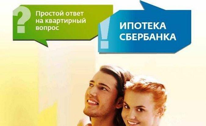 Выгодная акция: ипотека для молодой семьи в Cбербанке