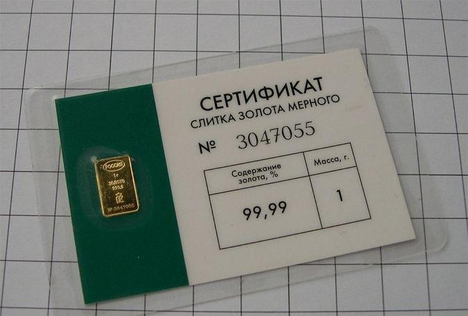 Сколько стоит 1 кг золота в Сбербанке и как его купить db23ab69b59