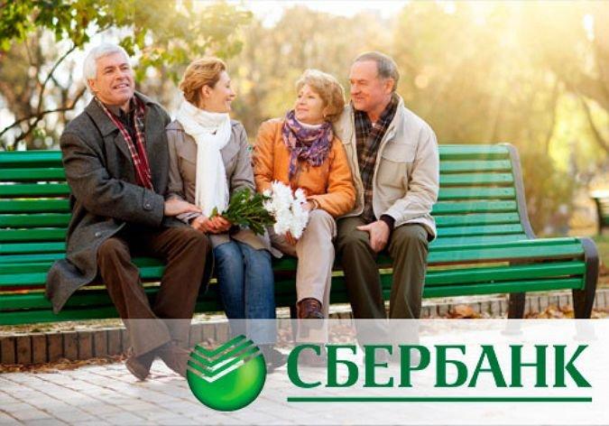Предоставление Сбербанком кредитов для пенсионеров акция!