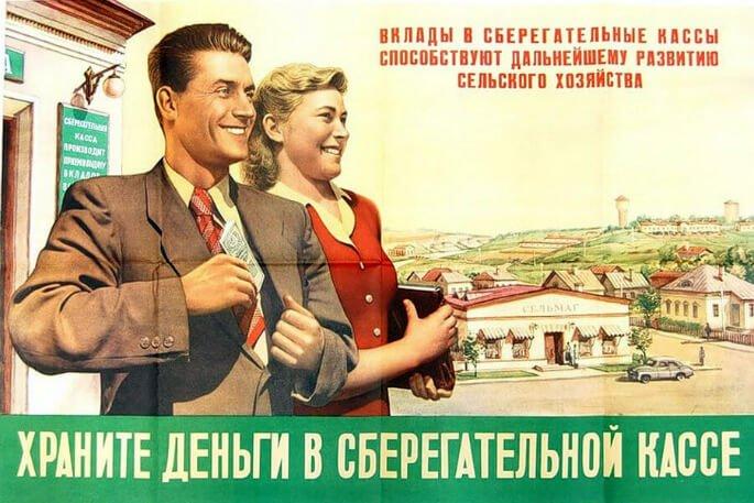 Сбербанк History. Хроника и Факты