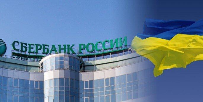 Пожелаем многих лет Сбербанку в Украине