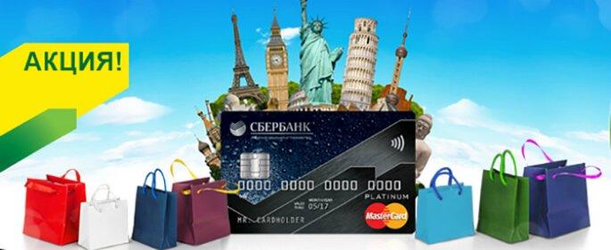 «Выгодный шоппинг» от Сбербанка – особенности акции