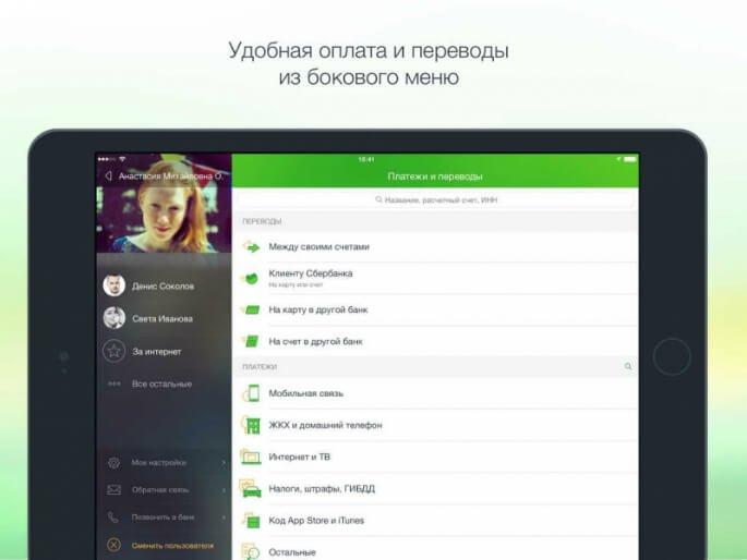 Устанавливаем приложение Сбербанк Онлайн для iPhone и iPad