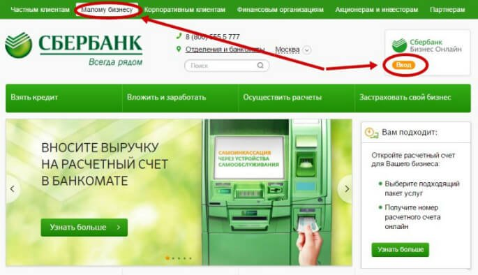 Обзор системы Сбербанк Бизнес Онлайн