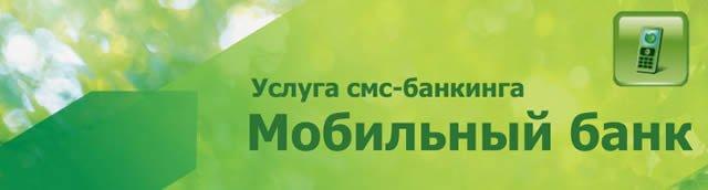 Инструкция по подключению Мобильного банка в Сбербанк