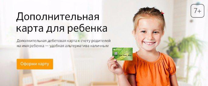Карта Сбербанк для детей – ключевые особенности и преимущества