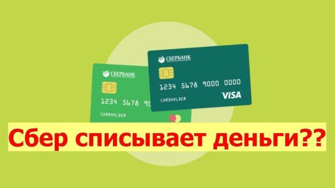 Овердрафтные карты от Сбербанка – стоит ли паниковать?