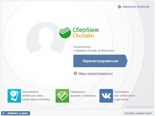 Cбербанк Онлайн Вконтакте – официальное приложение