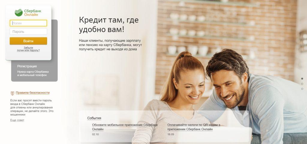Личный кабинет Сбербанк Онлайн – обзор