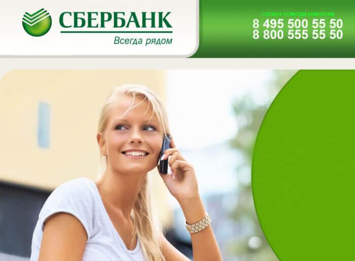 Номер телефона Сбербанка бесплатный круглосуточный 8-800-55500
