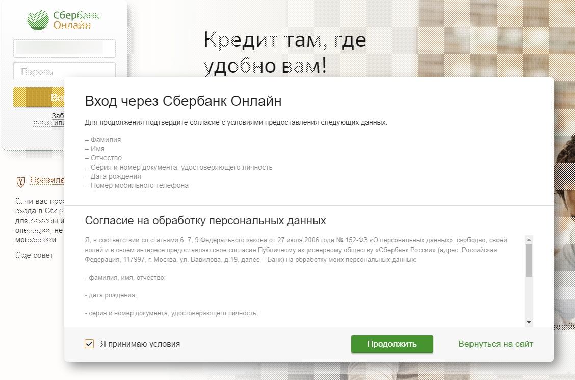 Сайт сбербанка официальный сайт личный кабинет вход по телефону и дате рождения
