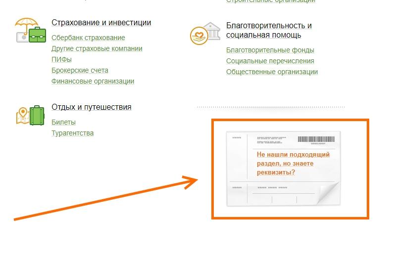 Как оплатить кредит в Сбербанк Онлайн