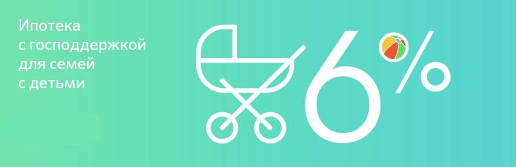 Ипотека с господдержкой для семей с детьми со ставкой 6%