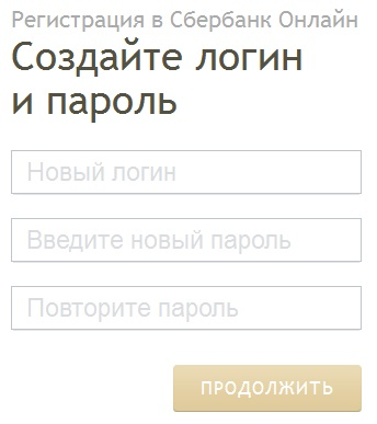 Регистрация в Сбербанк Онлайн