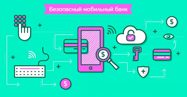 Помните о правилах мобильной безопасности банковских счетов