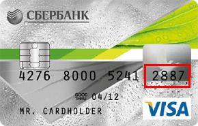 Положить деньги на баланс мобильного телефона картой Сбербанка