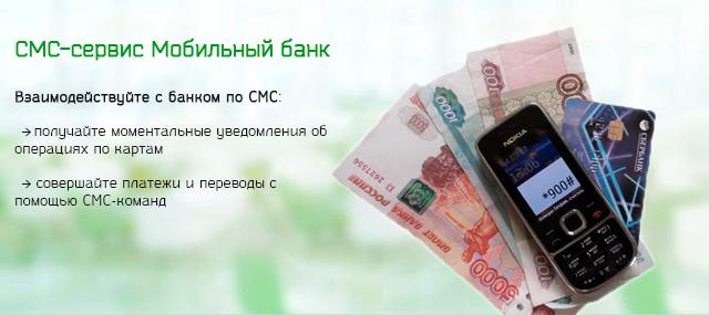Список функций доступных в Мобильном банке Сбербанка России