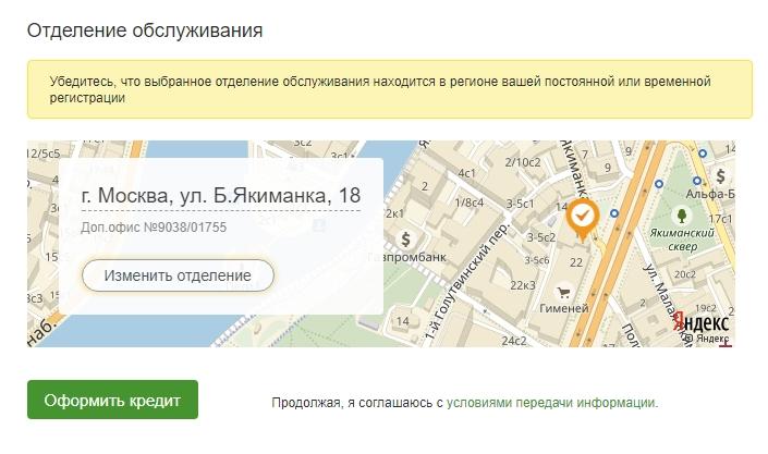 Документы для кредита Якиманский переулок характеристику с места работы в суд Соловьиная Роща улица