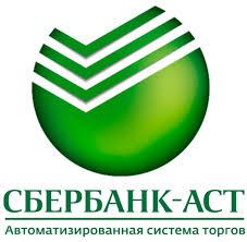Электронная площадка торговли «Сбербанк АСТ»
