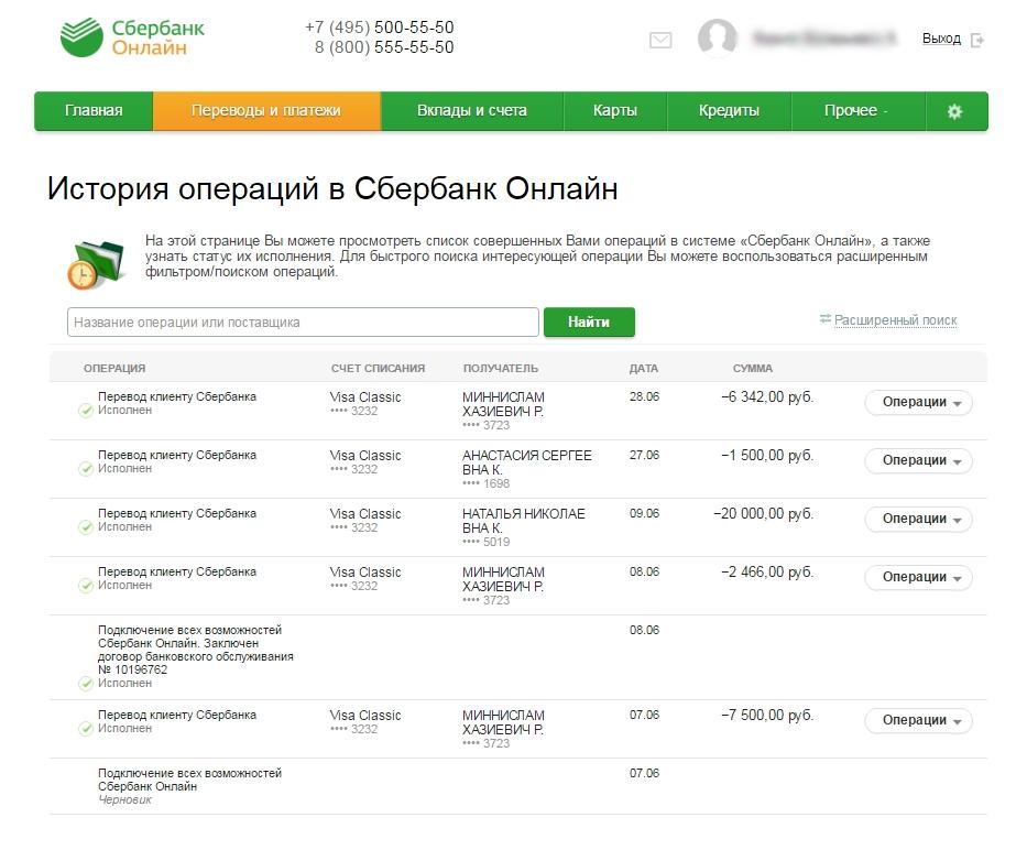 История операций в Сбербанке Онлайн
