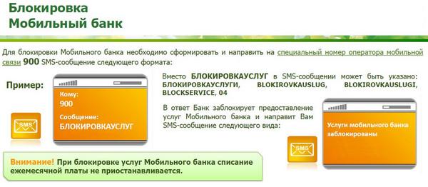 Блокировка мобильного банка Сбербанка